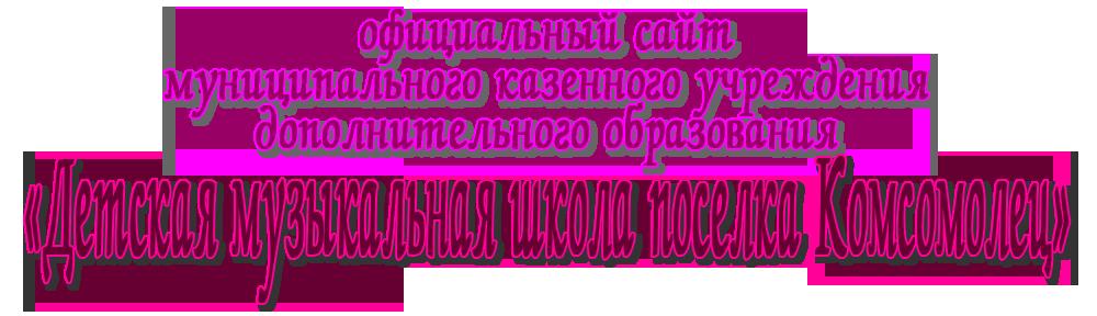 """МКУДО """"Музыкальная школа пос. Комсомолец"""""""